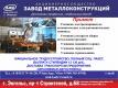 Акционерное общество «Завод металлоконструкций» г. Энгельс